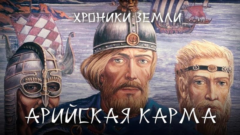 Хроники Земли Арийская Карма Серия 23 Сергей Козловский