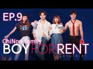 Русские субтитры | ep.9 парень в аренду | boy for rent |chinon_family