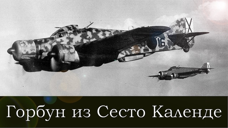 Ударная мощь Муссолини SM 79 Sparviero История создания боевое применение