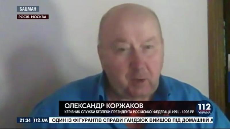 Коржаков об олигофренах и имбицилах в окружении Путина ВИДЕО полная версия