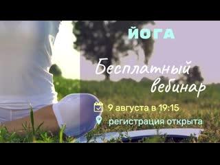 Бесплатный вебинар по йоге. Екатеринбург 2019