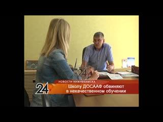 Школу ДОСААФ в Нижнекамске обвиняют в некачественном обучении
