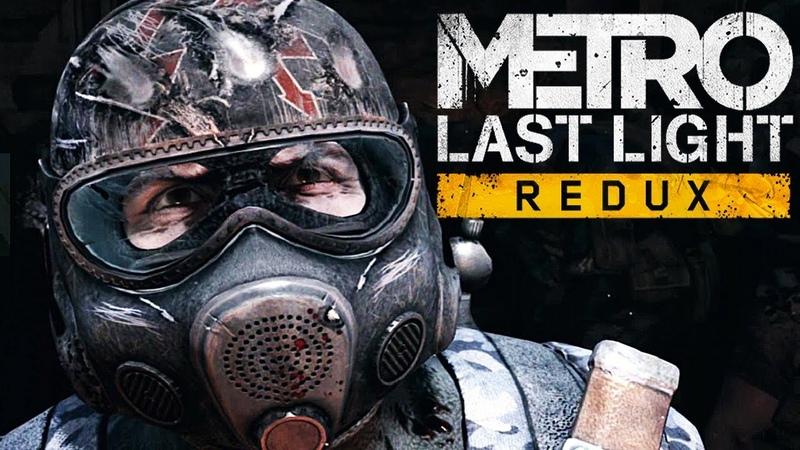 ФИНАЛ ► Metro Last Light Redux 11