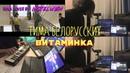 Тима Белорусских - Витаминка (rock cover by motel Wish)