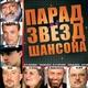 Геннадий Жаров и группа Амнистия II - Ушаночка-2