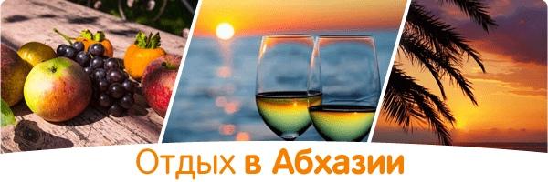 Z3RPwAVGfM4 Абхазия из СПб 20.08.19 от 17500р. 8дн