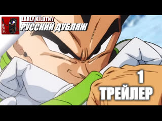 Dragon Ball Super: Broly Movie 1 - Trailer(Russian)