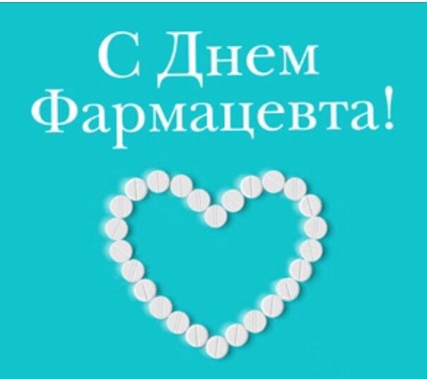 День фармацевта поздравления проза