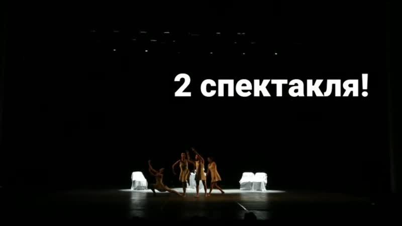 Спектакли от театра танца Антона Косова
