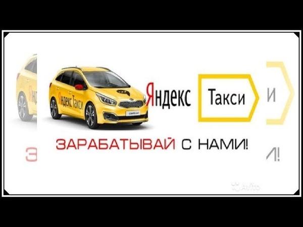 РАБОТА В ЯНДЕКС ТАКСИ Как устроиться в Яндекс Такси