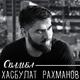 Хасбулат Рахманов - История любви (Вечерами)