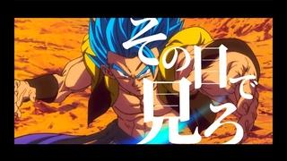 【MAD】ドラゴンボール超 /ブロリー【Dragon Ball Super - Broly】『Super Survivor』