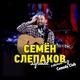 Семён Слепаков - 8 марта