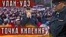 Улан-Удэ. Точка кипения Митинги Выборы ЕдинаяРоссия