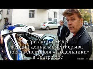 Три акции SERB за один день и момент срыва показа спектакля Подельники в Театре.doc