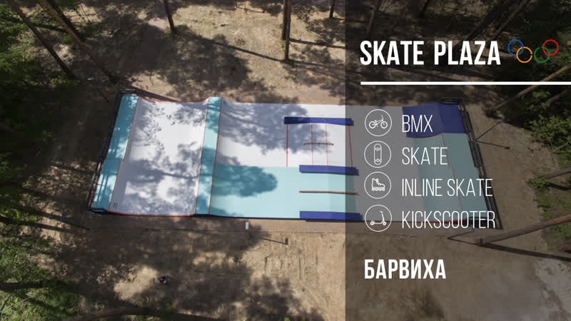 Скейт-плаза XSAramps   Барвиха
