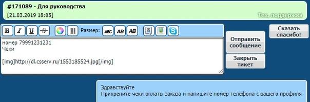 Как сменить почту или номер телефона? Как передать сервер (заказ) другому пользователю?, изображение №17