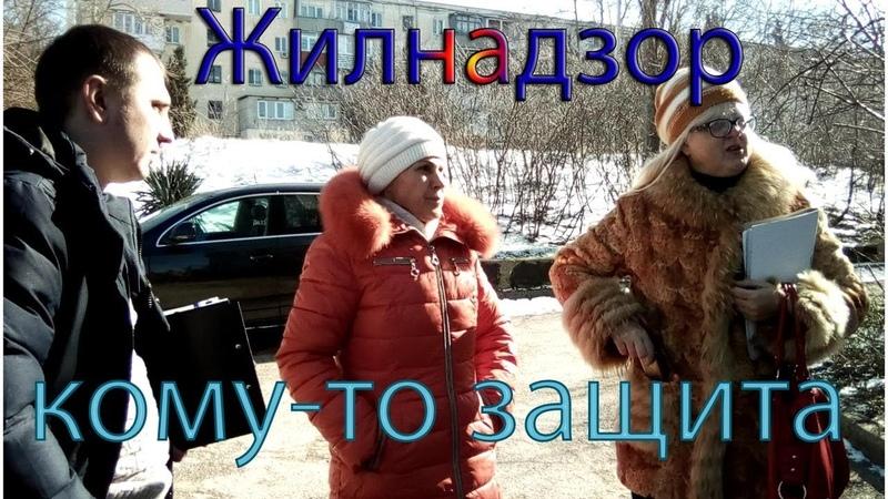 ЖИЛКОМНАДЗОР. Внеплановая проверка ПК ЖСК РЫБАК 4. 25.02.2019 г. №69.
