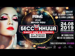 24.08 бессонница (party like a russian!)