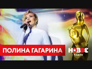 """ПОЛИНА ГАГАРИНА    ПРЕМИЯ """"ВЫСШАЯ ЛИГА""""   НОВОЕ РАДИО"""