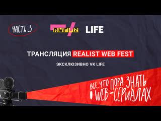 Звонкий на фестивале web-сериалов Реалист. День третий
