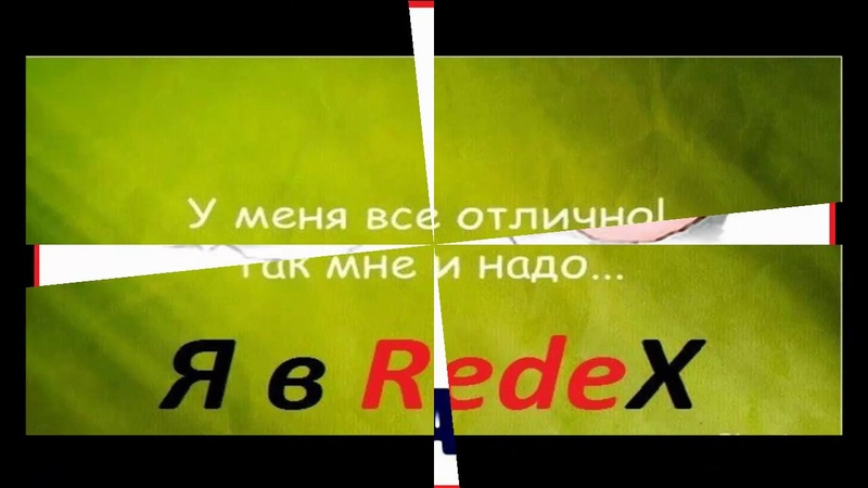 Бизнес с RedeX Plus или как заработать в интернете bitcoin