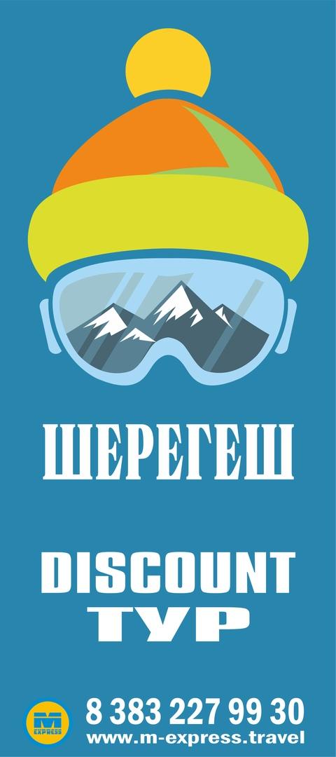 Афиша Новосибирск 14-17 января / M-EXPRESS автобус и тур в Шерегеш