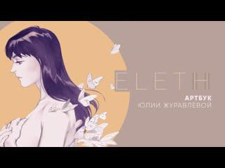 The art of eleth