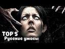 ТОП 5 РУССКИХ УЖАСТИКОВ 2017-2018 ГОДА
