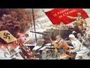 Военное Кино со Смыслом Кровавый Снег Спелая Новинка 2016 Смотрите Здесь HD формат