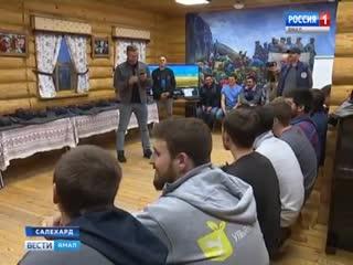 Волонтёры Арктики вернулись с острова Вилькицкий