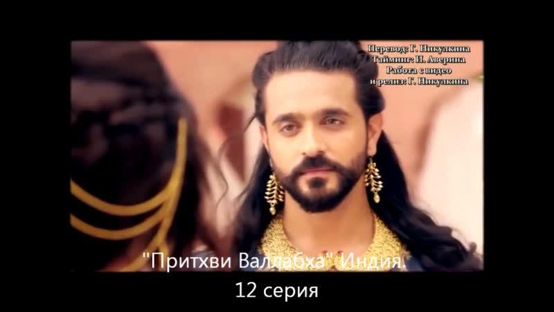 12 Ашиш Шарма и Сонарика Бхатория в сериале Притхви Валлабха Индия 12 серия