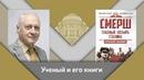 А.А.Зданович и Е.Ю.Спицын ученый и его книги. СМЕРШ. Главный козырь Сталина