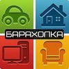 Барахолка (Белгород и область)