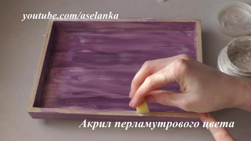 Мастер класс по декупажу шкатулки лессировка дерева акрилом и акриловыми красками в декупаже