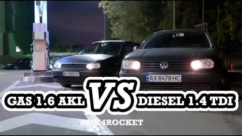 Дизельный Golf 4 1.9TDI против бензин 1.6 AKL. Кто быстрее