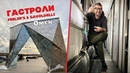 Гастроли Feelin's и Boris Savoldelli Омск