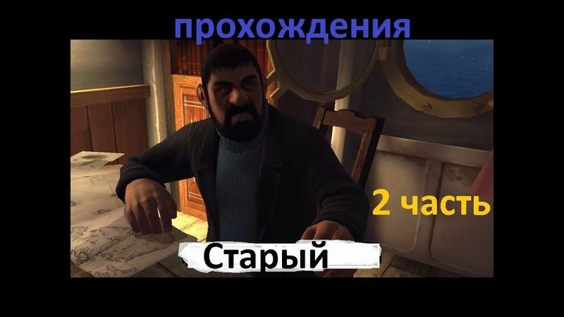 Приключения Тинтина Тайна единорога СТАРЫЙ 2 Часть