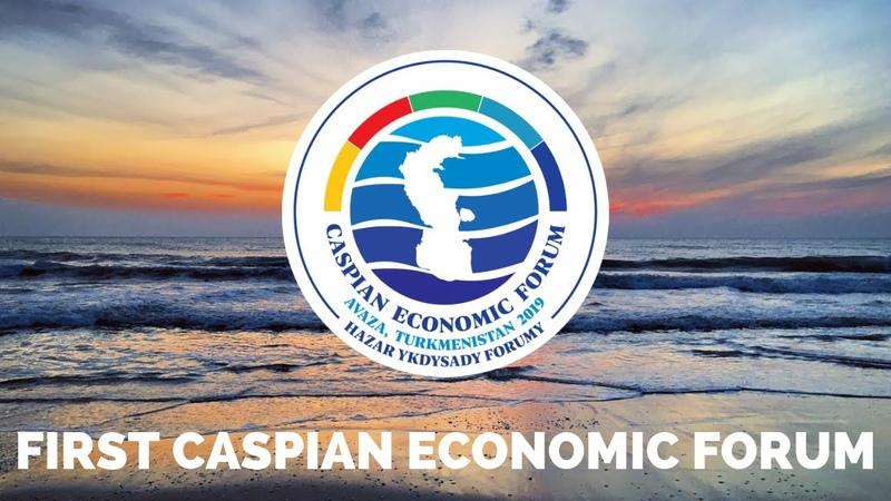 Каспийский экономический форум в Авазе
