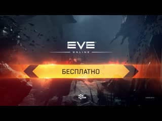 Eve online - огромная вселенная