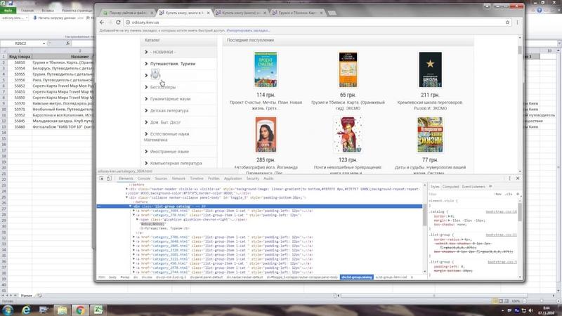 Парсер сайтов и файлов парсинг интернет магазинов в Excel