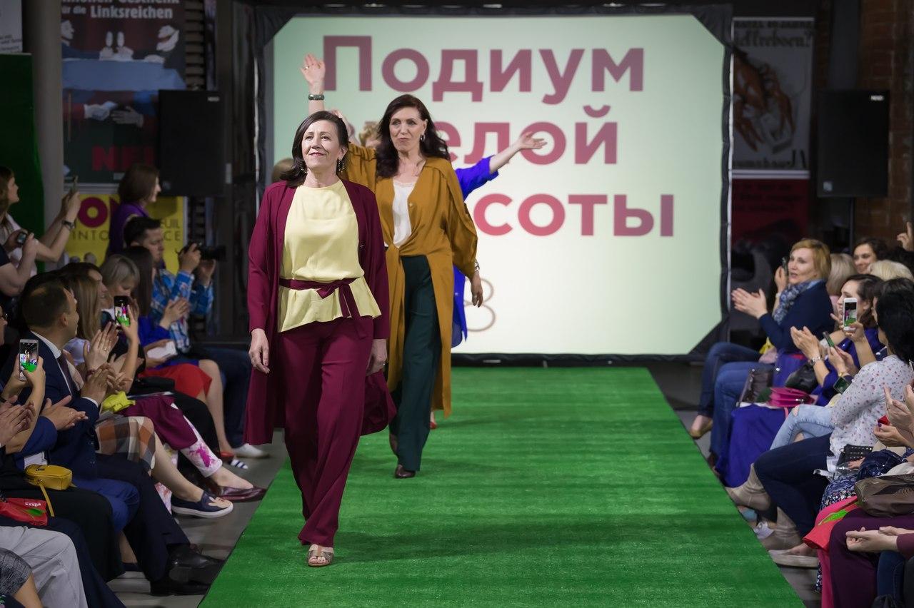 Афиша Подиум зрелой красоты 2019 в Казани