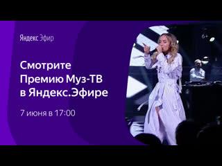 Премия Муз-ТВ на Яндексе