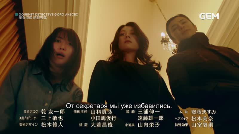 06 Детектив - гурман Горо Акечи (Gourmet Detective Goro Akechi)