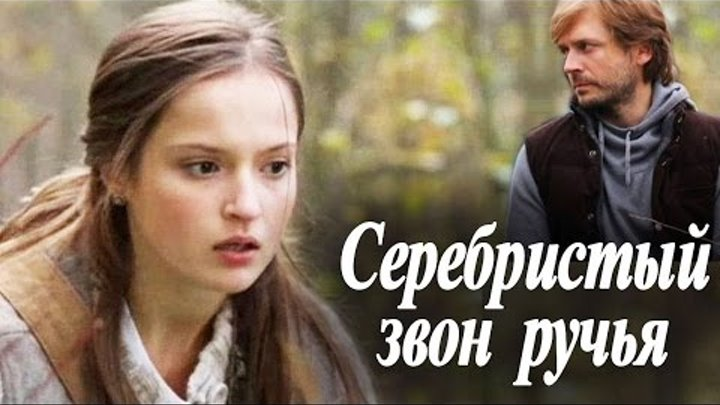 ОТЛИЧНЫЙ ДЕРЕВЕНСКИЙ ФИЛЬМ СОВЕТУЮ Серебристый звон ручья Фильмы про деревню
