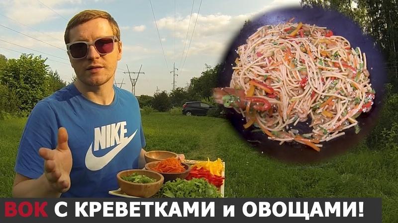 Рецепт лапши ВОК с КРЕВЕТКАМИ и ОВОЩАМИ! (БЕЗ ГЛЮТЕНА)