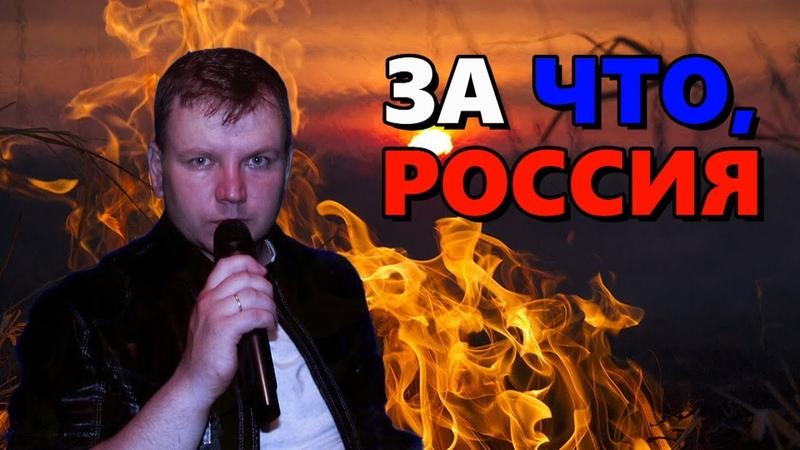 ЗА ЧТО РОССИЯ!! ПЕСНЯ БОМБА!