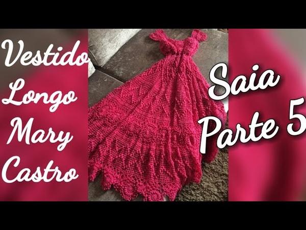 Vestido De Crochê Mary Castro SAIA PARTE 5