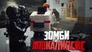 Авария у дороги Зомби Апокалипсис Лего самоделка