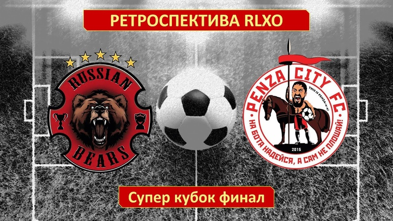 Cупер кубок RLXO Russian Bears vs Penza City FC